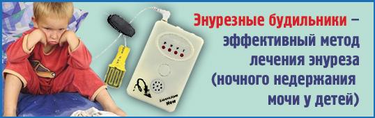 Энурезные мочевые будильники для лечения ночгного недержания мочи у детей Комаровский